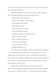Образ Петербурга в романе Достоевского Преступление и наказание  Это только предварительный просмотр