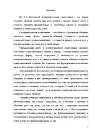 Формирование коммуникативной компетенции учащихся на уроках  Курсовая Формирование коммуникативной компетенции учащихся на уроках русского языка 3