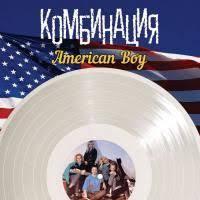 <b>Комбинация</b> - <b>Лучшие Песни</b>: American Boy (2016) (Виниловая ...