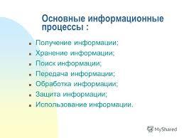 Презентация на тему Информационные процессы Основные  2 Основные информационные процессы n Получение информации