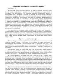 Реферат на тему Механика docsity Банк Рефератов Реферат на тему Механика Рефераты из Инженерное Дело и Технологии