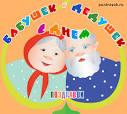 Мерцающие открытки с днем бабушек и дедушек