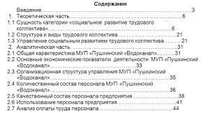 Преддипломный отчет по практике Качественный состав и  Преддипломный отчет по практике Качественный состав и использование персонала предприятия