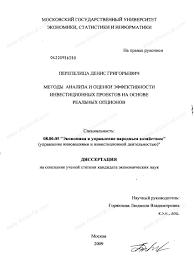 Диссертация на тему Методы анализа и оценки эффективности  Диссертация и автореферат на тему Методы анализа и оценки эффективности инвестиционных проектов на основе реальных