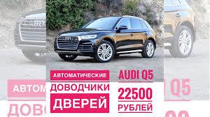 Audi Q5/<b>Q7 доводчики дверей</b> купить в Самаре   Запчасти   Авито