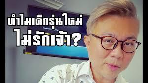 ทำไมเด็กรุ่นใหม่ ไม่รักเจ้า ฟัง ปวิน ชัชวาลพงศ์พันธ์ จากกลุ่ม  รอยัลลิสต์มาร์เก็ตเพลส-ตลาดหลวง - YouTube
