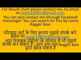 Rajshree Result Chart Videos Matching Rajshree Lottery Result Download