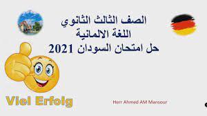 حل امتحان اللغة الالمانية ثالثة ثانوي (السودان 2021) لغة ثانية - YouTube