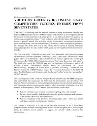 youth essay yog youth on green online essay competition sms  yog youth on green online essay competition sms varanasi c yog youth on green online essay