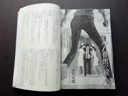 小説新潮4月号 挿絵 Jtajikawa田地川じゅん Illust Blog