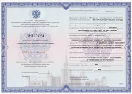 Русский язык как иностранный Институт русского языка и культуры  diplom
