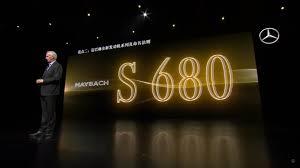 2018 maybach s680.  maybach 2 on 2018 maybach s680