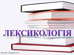 """Результат пошуку зображень за запитом """"лексикологія укр мова"""""""