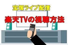 楽天 tv 宝塚