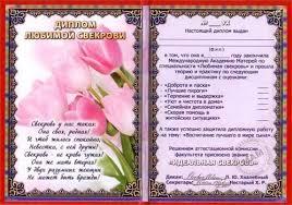 Диплом прикол Любимой свекрови купить в Киеве цена  Сертификат дипломы для любимых женщин Прикольные подарки свекрови