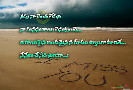 Fresh I Love You Quotes Images Telugu Love Quote