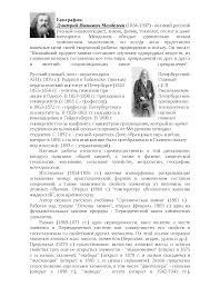 Д И Менделеев реферат по химии скачать бесплатно таблица элемент  Это только предварительный просмотр