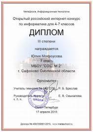 Достижения учащихся Диплом iii степени Открытого российского интернет конкурса по информатике для 4 7 классов Мета школа