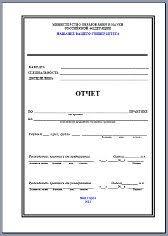 Отчёт по практике в сбербанке hazorasp tuman maktab Отчет по производственной практике пм 02 осуществление кредитных операций В данной работе мы разглядим определенный отчет по практике в