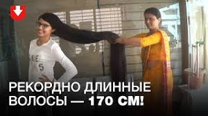 Бьюти-<b>рекорд</b>. Индийская девушка отрастила самые длинные ...