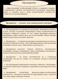 Основные фонды предприятия Реферат страница  Тема 2 Предприятие основное звено рыночной экономики их виды Организационно правовые формы организации