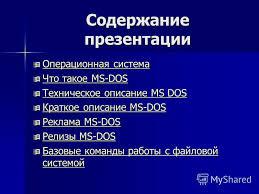 Презентация на тему Курсовая работа по windows Битов Герман я  3 Содержание презентации Операционная