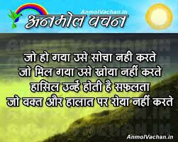 Best Motivational Quotes in Hindi Anmol Vachan With Image for Facebook via Relatably.com