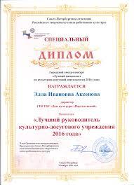 Специальный диплом городского смотра конкурса Лучший специалист  Специальный диплом городского смотра конкурса Лучший специалист по культурно досуговой деятельности 2016 года