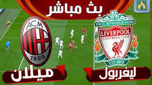 بث مباشر مباراة ليفربول مباريات اليوم بث مباشر يلا شوت ماتش ليفربول مباشر  الان - YouTube