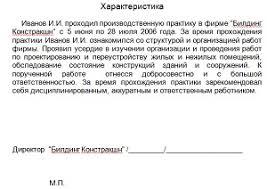 Сопутствующие документы Каталог файлов Все для МГСУ Учебный  Характеристика о прохождении производственной практики