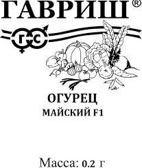 <b>Семена Огурец Майский</b> F1, 0,2г, Гавриш, Белые пакеты по цене ...