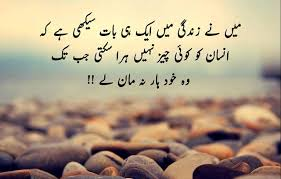 Beautiful Quotes In Urdu With Pictures Best Of 24 Urdu Quotes About Success And Struggle