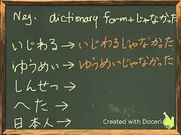 short form negative japanese l9 g 1 4 na adjective noun short form past tense youtube