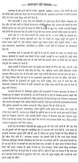 sample essay on the ldquo problems of corruption rdquo in hindi