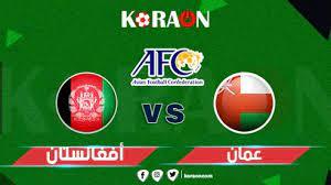 موعد مباراة عمان وأفغانستان في تصفيات كأس العالم والقنوات الناقلة - موقع  كورة أون