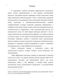 Курсовая Инновационная деятельность Курсовые работы Банк  Инновационная деятельность и ее государственное регулирование 12 12 11