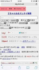 5 ちゃんねる スレ 検索