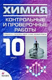 Тесты контрольные и самостоятельные работы дидактические  Химия 10 класс Контрольные и проверочные работы Базовый уровень Габриелян О С