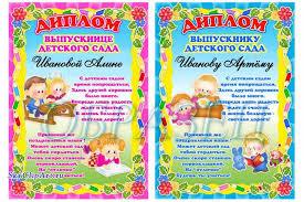 Диплом выпускника детского сада Оформление детского сада все  Диплом выпускника детского сада