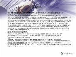 Презентация на тему НАЦИОНАЛЬНЫЙ ИССЛЕДОВАТЕЛЬСКИЙ УНИВЕРСИТЕТ  3 ВВЕДЕНИЕ Актуальность дипломной работы