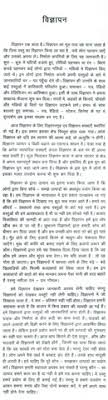 essay for kids on advertisement in hindi 10024