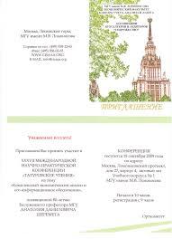 xxxvii Международная научно практическая конференции Татуровские  Распечатать приглашение на Конференцию