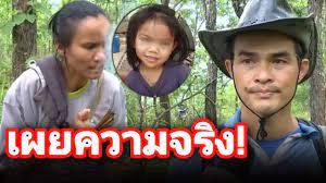 ตร.เผยแล้วความจริงอุ้มฆ่ๅ น้องชมพู่ ใกล้ได้ตัวคนร้ายทุกที แม้จะมืดแปดด้าน  สาเหตุเสียชีวิต – ThailandStack ข่าว ข่าววันนี้ ข่าวสด ประเทศไทย