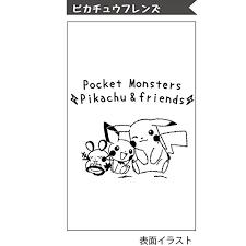 Amazon ポケットモンスター ウォーターボトルピカチュウフレンズ
