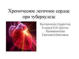 Легочное сердце реферат ⋆ Лечение Сердца Легочное сердце при туберкулезе