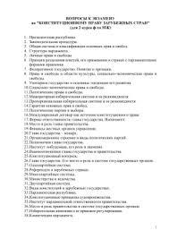Примерные задания для контрольной работы по дисциплине  ВОПРОСЫ К ЭКЗАМЕНУ по 34 КОНСТИТУЦИОННОМУ ПРАВУ ЗАРУБЕЖНЫХ СТРАН 34 1