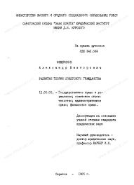 Диссертация на тему Развитие теории советского гражданства  Диссертация и автореферат на тему Развитие теории советского гражданства научная электронная