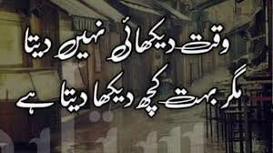 Heart Touching Islamic Quotes In Urdu Goldan Wards Aqwal Zareen Khoobsoorat Zindagi