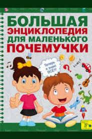 Большая энциклопедия для маленького почемучки, <b>Чуб Наталья</b> ...