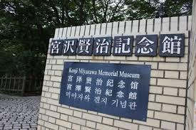 「宮沢賢治記念館」の画像検索結果